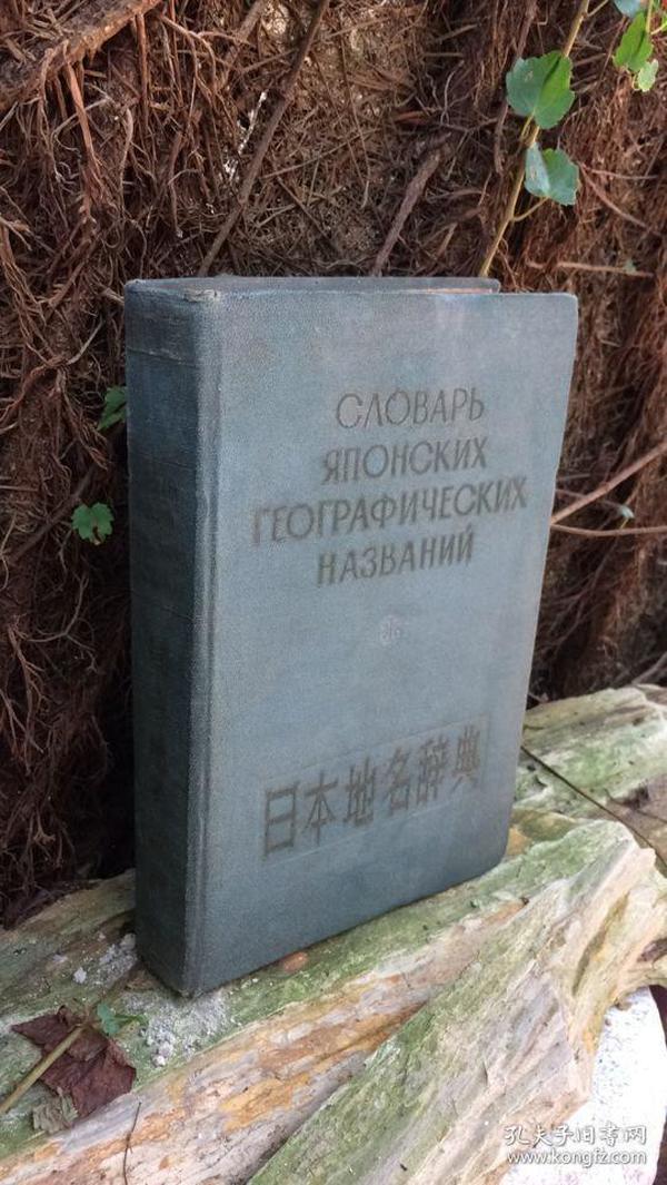 日本地名辞典(俄日对照版 精装本 1959年版)馆藏