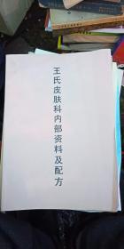 王氏皮肤科内部资料及配方