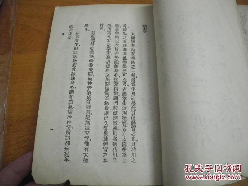 吴图南《太极拳》(民国原版)