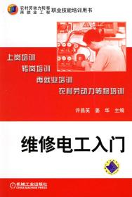 正版xe~维修电工入门 9787111180357 许昌英,姜华