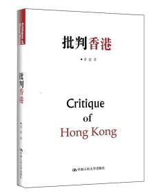 正版xe~批判香港 9787300218830 黄盛