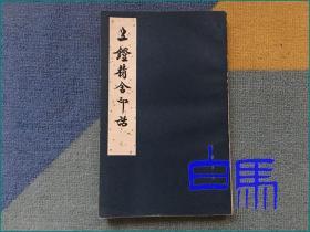 五镫精舍印话 1985年初版