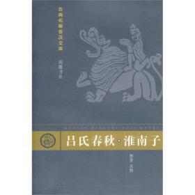 吕氏春秋·淮南子 专著 杨坚点校 lv shi chun qiu · huai nan zi
