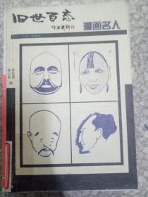 【现货~】漫画名人-旧世百态1912-1949老漫画9787800284830