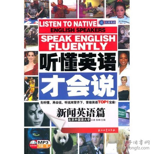 江涛英语·听懂英语才会说-新闻英语篇