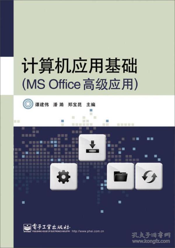 计算机应用基础-(MS Office高级应用)-教材 教材教辅考试