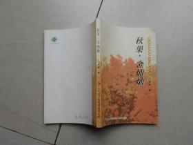秋果,金灿灿(签名赠送本)