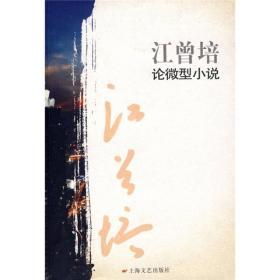江曾培论微型小说