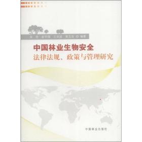 中国林业生物安全法律、政策与管理研究