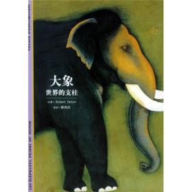 大象 世界的支柱 发现之旅36