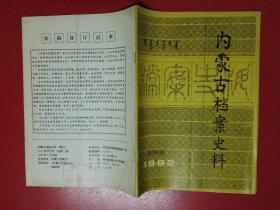 内蒙古档案史料 创刊号