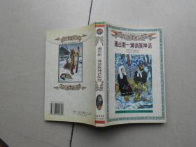 通古斯-满语族神话研究(题诗签名赠送本)