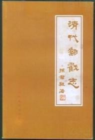 孙君毅先生《清代邮戳志》电子版PDF文件发送