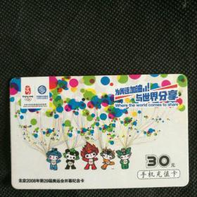 中国移动手机充值卡《北京2008年第29届奥运会开幕纪念卡》      [柜12-2-1]