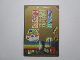 手指指韩语傻瓜手册