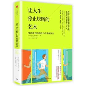 (全三册)(清醒思考的艺术、明智行动的艺术、让人生停止灰暗的艺术)