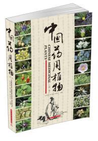 中国药用植物(第1册)