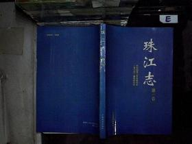 珠江志.第一卷''