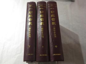 《一切经音义三种校本合刊》 (上中下)  1版1印