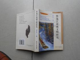 黑龙江流域文明研究(签名赠送本)