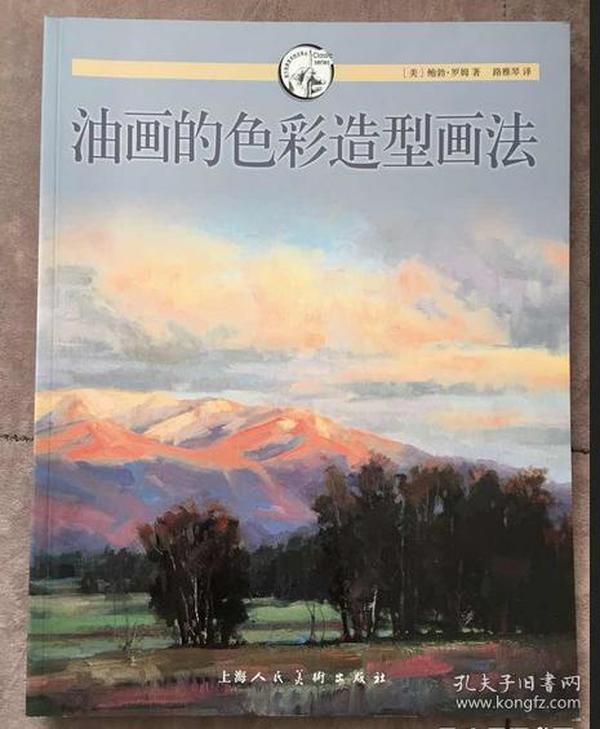 西方经典美术技法译丛:油画的色彩造型画法     鲍勃·罗姆 著,路雅琴  上海人民美术出版社  9787532294701