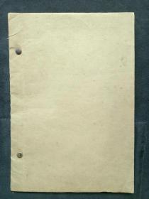 民国时期棉纺资料 特殊史料 日本侵华时期轻工业数据 数十幅纺织业广告画 牛皮纸装订 品相完好