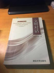 东方人文论坛:文明对话