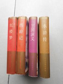 浙江古籍老版本 中国古典小说名著 红楼梦.水浒传.三国演义.西游记(四大名著)