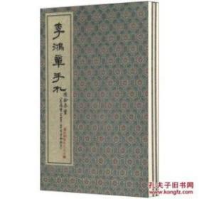 李氏三兄弟手札(套装共3册)