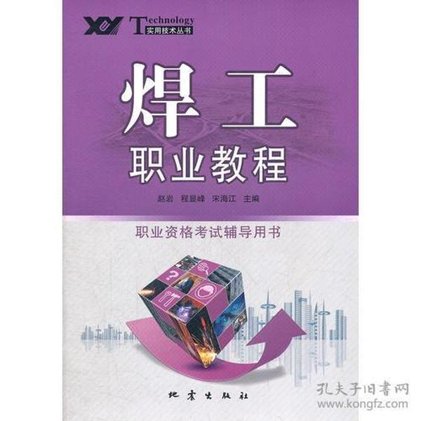 实用技术丛书:焊工职业教程