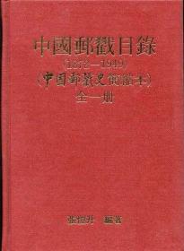 张恺升《中国邮戳目录》电子版PDF格式大型文件