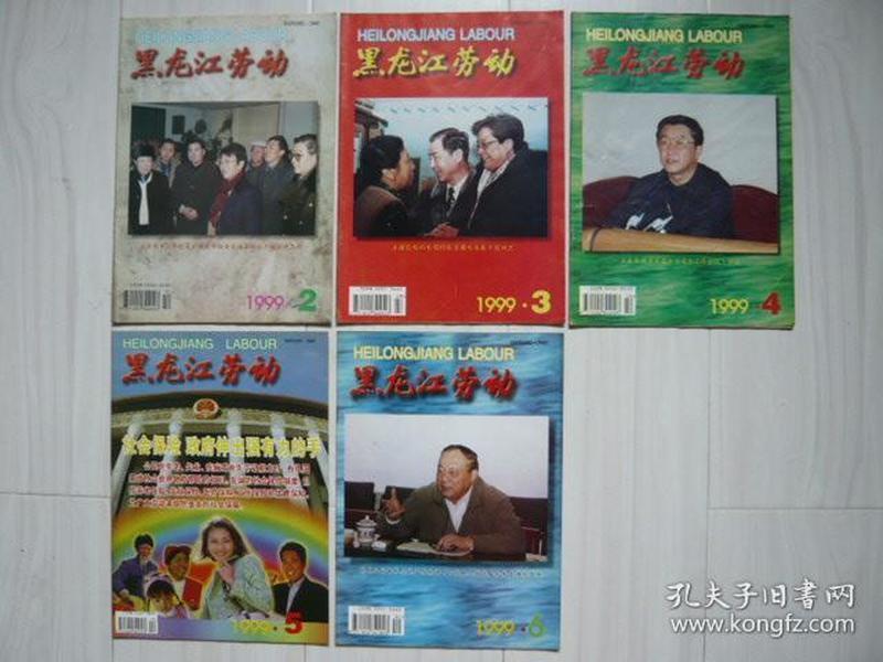 《黑龙江劳动》1999.2-6连续五期。省委副书记韩桂芝。劳动和社会保障部1号令
