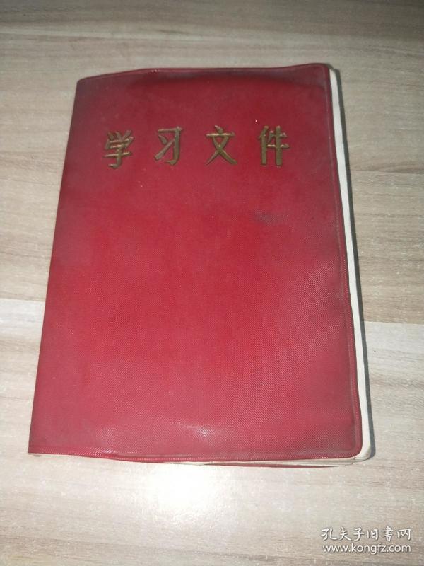 红塑本《学习文件》农村人民公社工作条例修正草案、一九五六年到一九六七年全国农业发展纲要