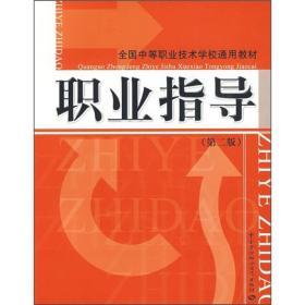 全国中等职业技术学校通用教材:职业指导(第2版)