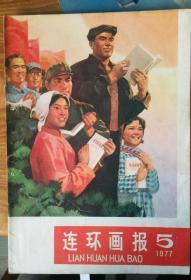 连环画报【1977年5期】   C2