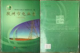 胶州市电业志(1939-2005)精装本