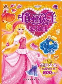 俏丽公主泡泡贴:华丽公主