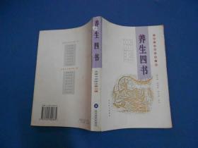 古籍今读精华第二辑:养生四书 -98年一版一印
