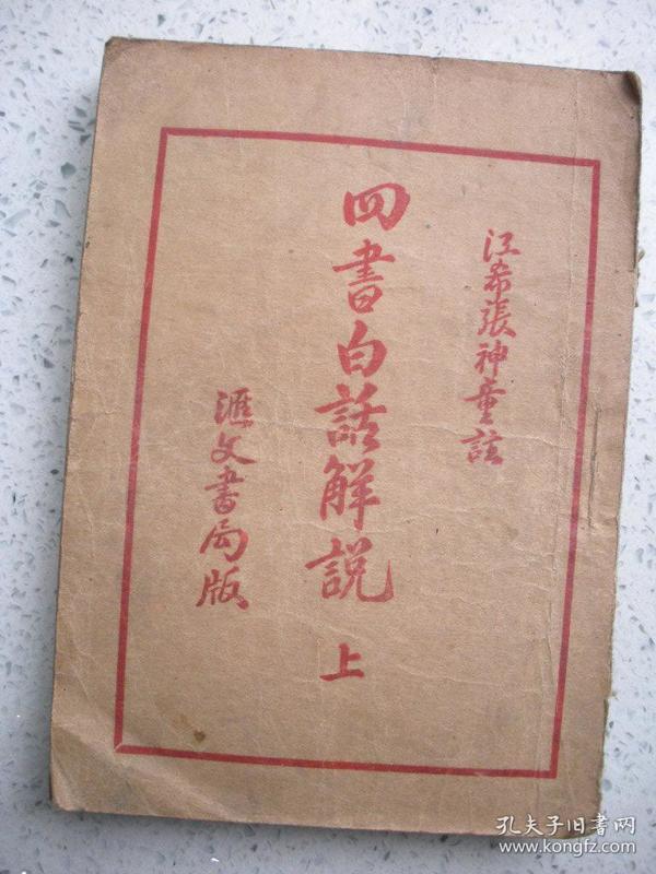 6) 民国八年《四书白话解说》上     江希张神童注   汇文书局版