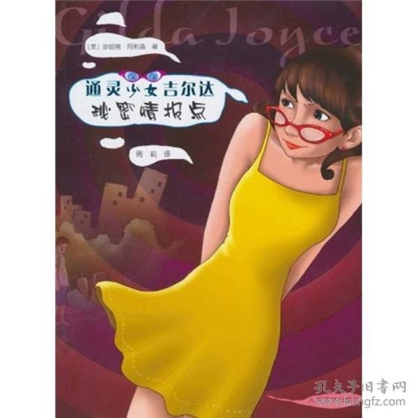 通灵少女吉尔达:秘密情报点