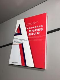 清华大学自动化系研究生课程教学大纲 【一版一印 95品+++ 内页干净 实图拍摄 看图下单 收藏佳品】