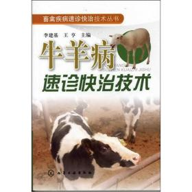 牛羊病速诊快治技术