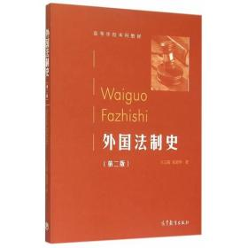 外国法制史(高等学校本科教材)(第二版)