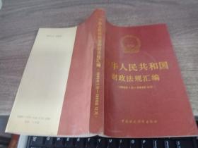 中华人民共和国财政法规汇编(1990年1月-1990年12月)
