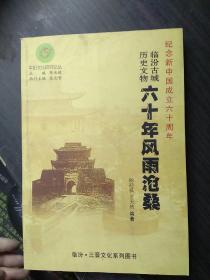 临汾古城历史文物六十年风雨沧桑..