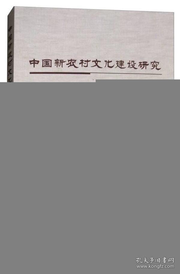 中国新农村文化建设研究
