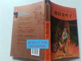动物小说大王沈石溪品藏书系:虎娃金叶子9787534270604
