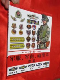 中国军服、军衔、勋章图鉴(画册)       【大16开】