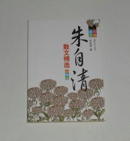 朱自清散文精选(少年版)  2014年