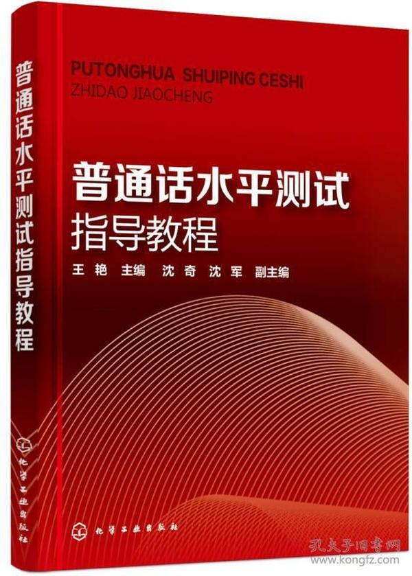 普通话水平测试指导教程